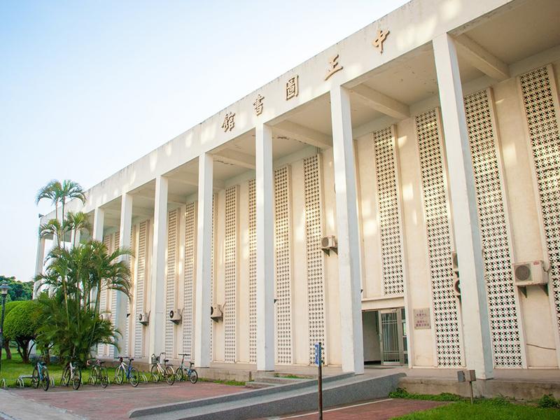 中正圖書館(Zhong-Zheng Library)