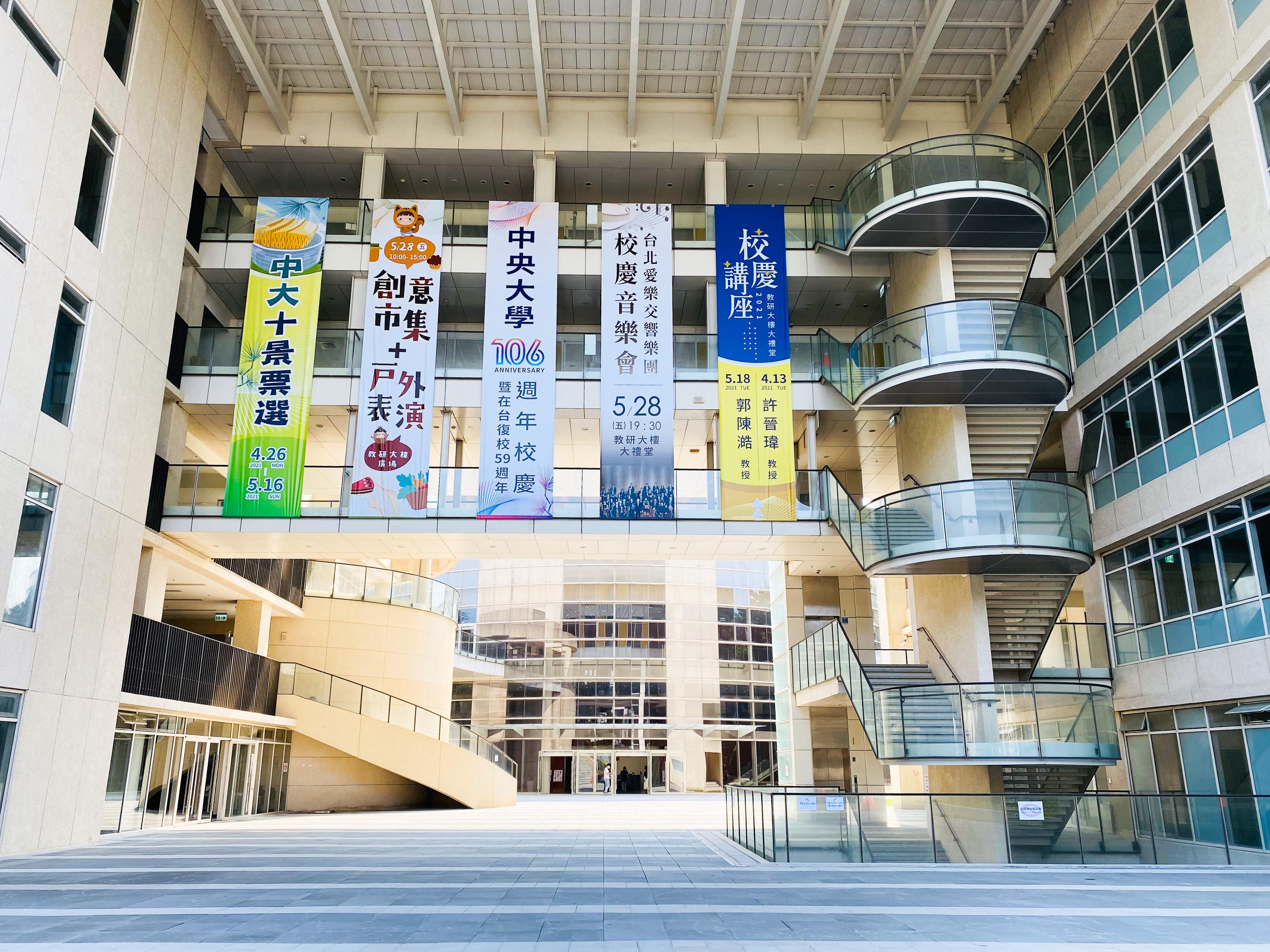 教學研究綜合大樓(Teaching & Research Building)